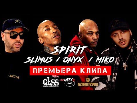 ONYX / SLIMUS / MIKO (GLSS) - SPIRIT (Премьера клипа, 2019)