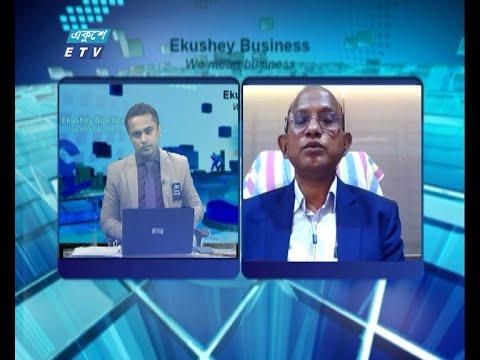 Ekushey Business || লোকমান হোসেন-ব্যবস্থাপনা পরিচালক, আলোক হেলথকেয়ার |23 August 2021 || ETV Business