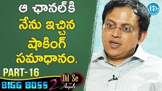 Bigg Boss 2 Contestant Babu Gogineni Exclusive Interview Part #16 || Dil Se With Anjali