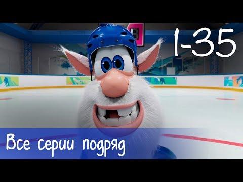 Буба - Все серии подряд (35 серий + бонус) - Мультфильм для детей видео