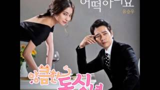 Yoo Seung Woo - What Do I Do (Cunning Single Lady OST) [Mp3/DL]