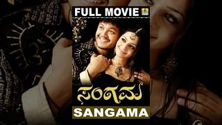 ಸಂಗಮ-Sangama- Kannada Movie - Full Length