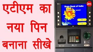 How to Generate New ATM Card Pin - एटीएम मशीन से डेबिट कार्ड का नया पिन बनाने का तरीका | Live Video  IMAGES, GIF, ANIMATED GIF, WALLPAPER, STICKER FOR WHATSAPP & FACEBOOK