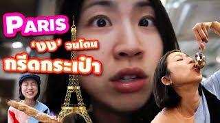 ปารีส 'งง' จนโดนกรีดกระเป๋า | One Day in Paris and the Pickpocket