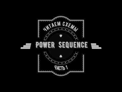 Читаем схемы часть 1 Power Sequence - поиск сигналов, формирование напряжений