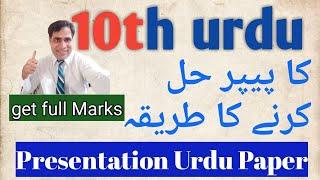 Paper Presentation in Urdu 10th Class|urdu paper presentation 10 class|urdu paper presentation exams