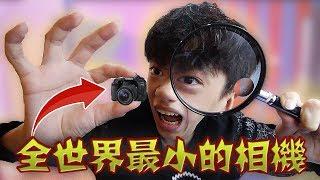 【开箱】我买了全世界最小的相机偷拍哥哥!他竟然?