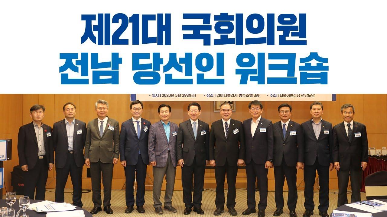 제21대 국회의원 전남 당선인 워크숍