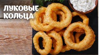 Луковые кольца простой видео рецепт | простые рецепты от Дании