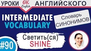 #90 SHINE - Светить 📘 Английские слова синонимы INTERMEDIATE