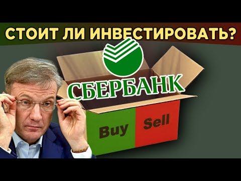 Акции Сбербанка: стоит ли покупать в 2020? Дивиденды, перспективы бизнеса в кризис / Распаковка