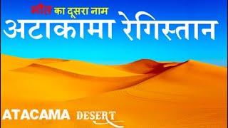 दुनिया की सबसे सूखी जगह: Atacama Desert