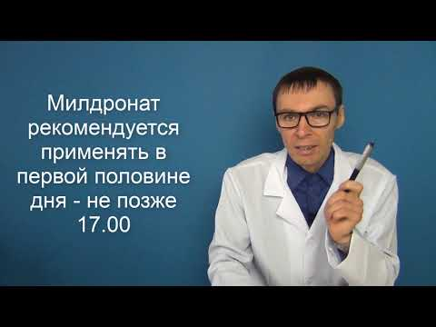 МИЛДРОНАТ - препарат мельдония, инструкция по использованию и цена
