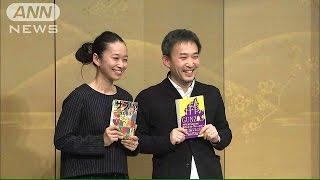 第152回芥川賞・直木賞受賞の喜び語る15/01/16