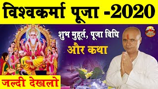 Vishwakarma Puja 2020 Date Time || विश्वकर्मा पूजा 2020 शुभ मुहूर्त  IMAGES, GIF, ANIMATED GIF, WALLPAPER, STICKER FOR WHATSAPP & FACEBOOK