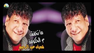 تحميل و مشاهدة Shaban Abd El Rehim - Mesh Hafakar Tany / شعبان عبد الرحيم - مش هفكر تانى MP3