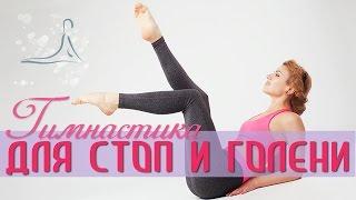 Смотреть онлайн Упражнения гимнастики для ног (голень и стопы)