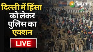 Zee Hindustan LIVE | Latest News | Breaking News | Kisan Tractor March LIVE UPDATES | Breaking News