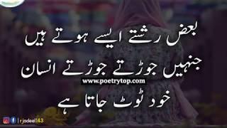 Amazing Urdu Quotations  Best Urdu Quotations  Urdu Quotes Sad Quotes about life Life Changing Quote