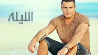 Amr Diab - Mafeesh Menak عمرو دياب - مفيش منك 2013 (HQ)