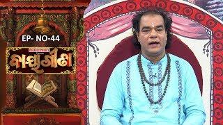 Baya Gita - Pandit Jitu Dash   Full Ep 44   13th Nov 2018   Odia Spiritual Show   Tarang TV