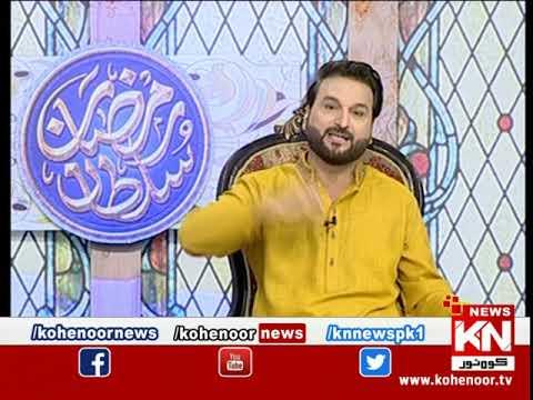 Ramadan Sultan Iftar Transmission 17 April 2021 | Kohenoor News Pakistan