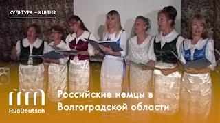 О российских немцах в Волгоградской области