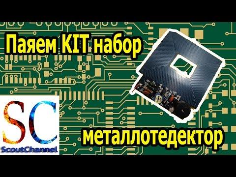 Паяем KIT набор металлодетектор