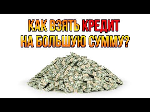 Как взять БОЛЬШОЙ кредит в банке? | До 30млн.руб. физическим лицам!