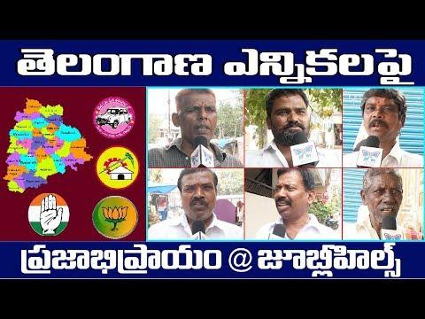 ప్రజాభిప్రాయం @జూబ్లీ హిల్స్  | Public Talk On Telangana Elections 2018 | CM KCR TRS Vs Congress
