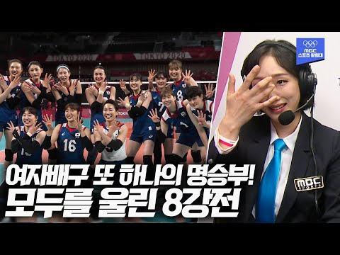 [유튜브] 4강 약속 지킨 김연경 & 울지 않겠다는 약속 못 지킨 황연주 해설위원