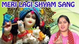 Meri Lagi Shyam Sang *Superhit Shyam Baba Bhajan* || Jaya