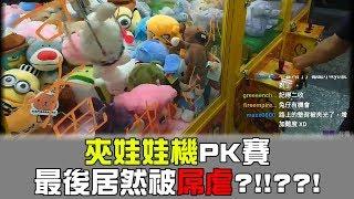 台灣保夾達人 大天神 對上 日本三證照 RYo 夾娃娃 PK賽