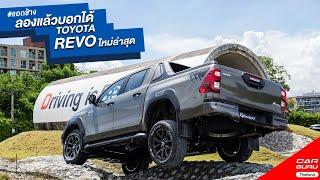 รีวิว Toyota Hilux Revo Rocco ใหม่ ลองมาแล้วกับรถกระบะเครื่องแรง ช่วงล่างนุ่ม ขับ Off-Road ง่ายขึ้น