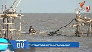 กระจายอำนาจโครงการพัฒนาขนาดใหญ่ : ที่นี่ Thai PBS (22 ม.ค. 62)