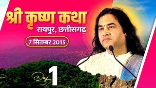 Shri Devkinandan Thakur Ji Maharaj Shri Krishna Katha Raipur Chhattisgarh || Day 01 || 07-Sep-2015