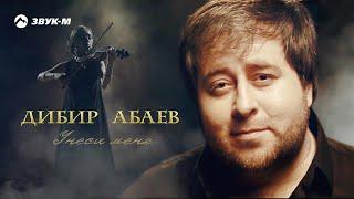 Дибир Абаев - Унеси меня | Премьера клипа 2017