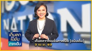 เก็บตกจากเนชั่นภาคเย็น | 3 เม.ย. 63 | FULL | NationTV22