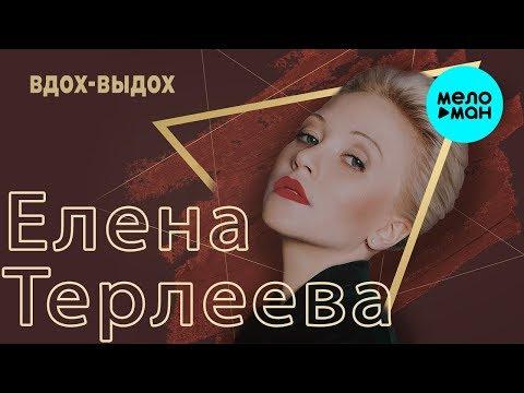Елена Терлеева  - Вдох выдох (Single 2019)