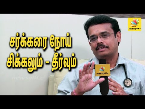 How to Live with Diabetes : Dr. Shivaram Kannan In...
