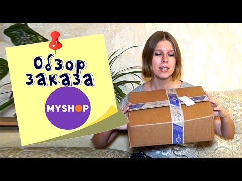 Заказ my-shop: распаковка, обзор и отзывы после использования.