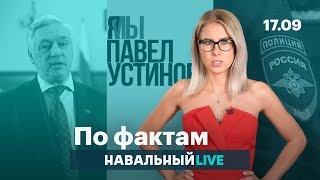 🔥 Актеры поддержали Устинова. Оппозиция в Мосгордуме. Сломали ногу и оштрафовали