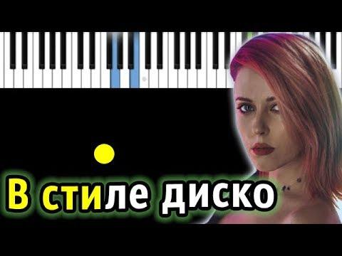 Вирус - В стиле диско| Piano_Tutorial | Разбор | КАРАОКЕ | НОТЫ