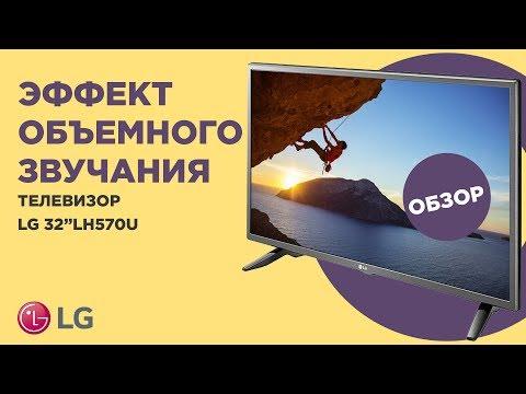 Обзор умного телевизора LG 32LH570U
