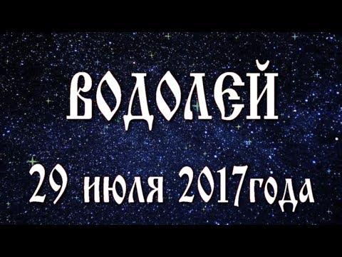 Гороскоп для стрельцов на 2017 год видео