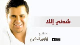 تحميل اغاني إبراهيم الحكمي- شدني الك (النسخة الاصلية) MP3