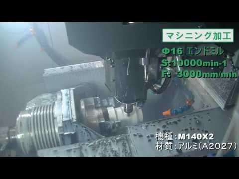 M140X2 アルミニウム 加工事例