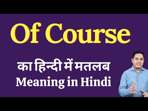Of Course Meaning in Hindi | Correct pronunciation of Of ... - YouTube