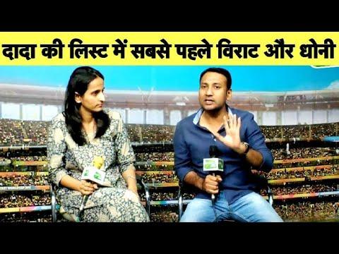 Aaj Ka Agenda: Sourav Ganguly ने संभाली BCCI की कमान लिया Virat और Dhoni का नाम | Sports Tak