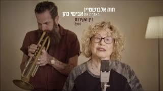 שיר ישראלי - חוה אלברשטיין מארחת את אבישי כהן - בין הקירות מילים - עמירה הגני  לחן - חוה אלברשטיין
